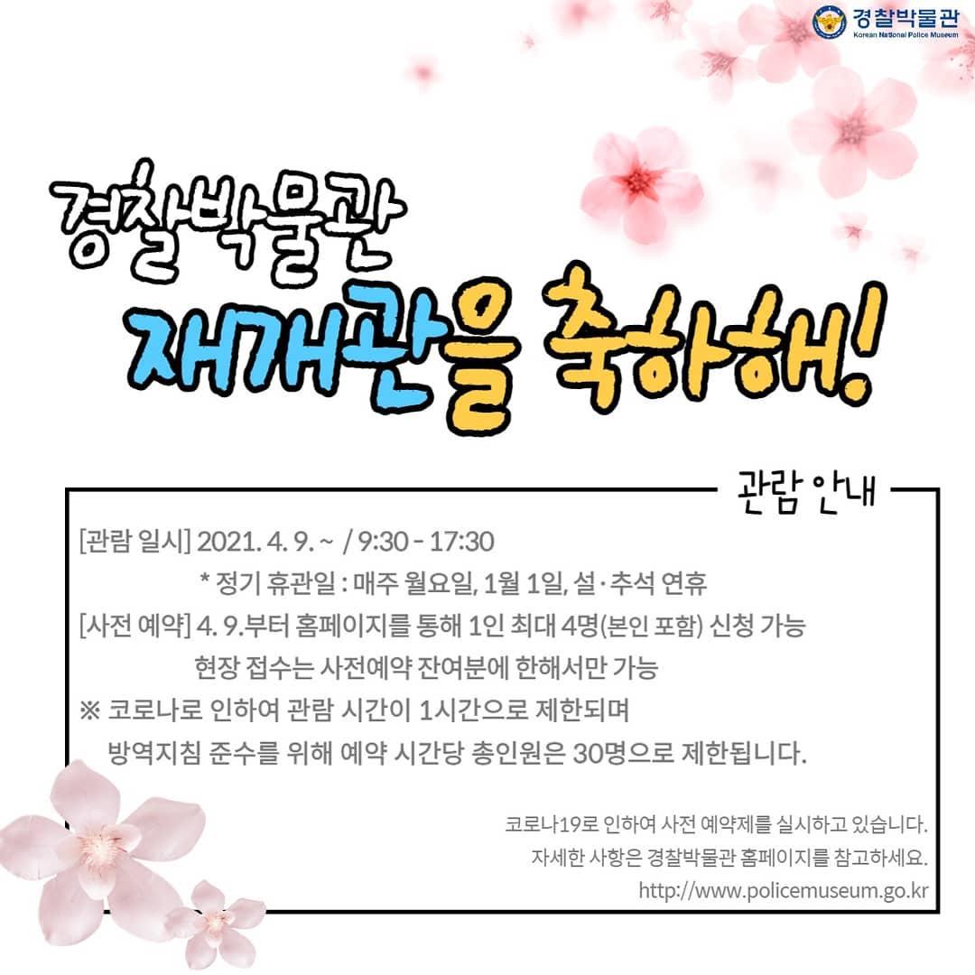 경찰박물관 공식 인스타그램