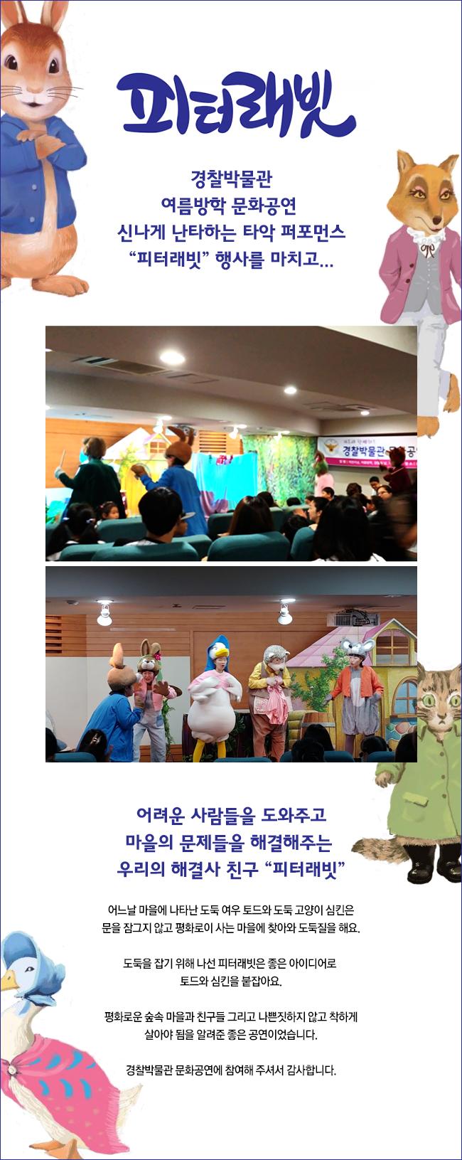 경찰박물관 어린이뮤지컬 [피터래빗] 공연 후기