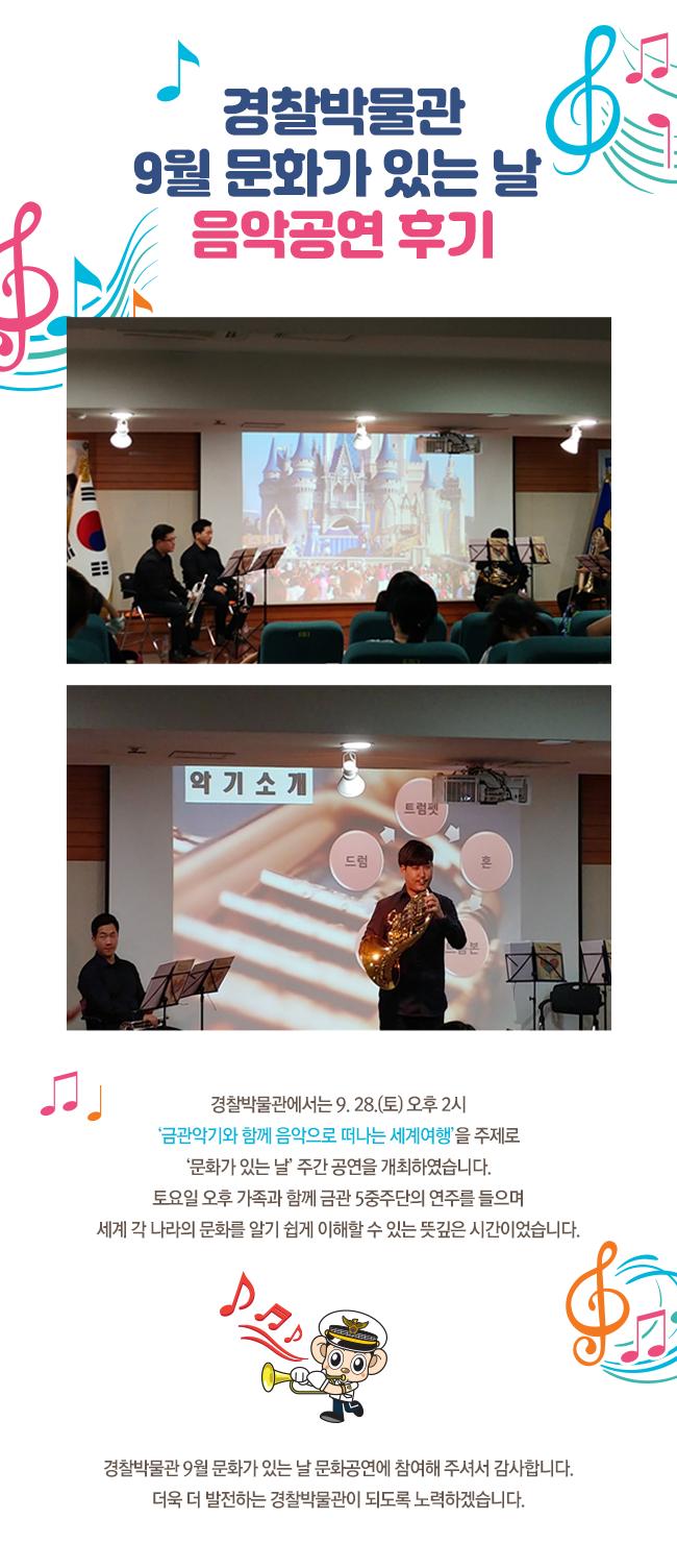 [경찰박물관] 9월 문화가 있는 날 음악공연 후기