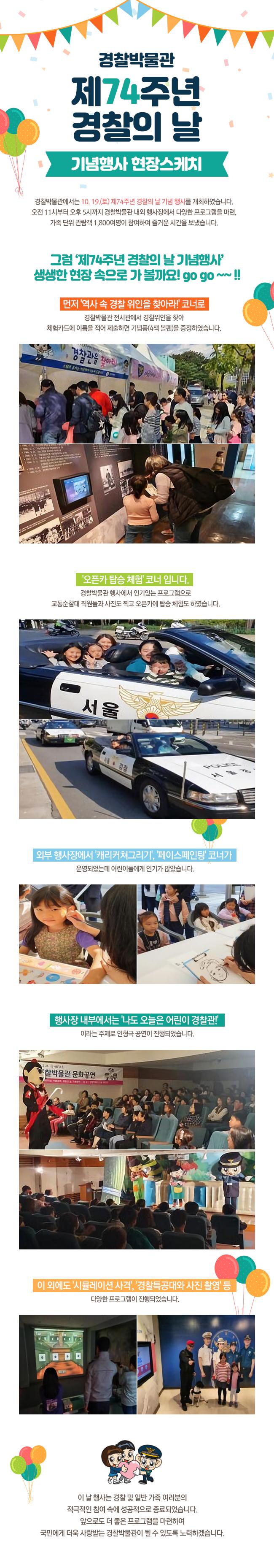 경찰박물관 제74주년 경찰의 날 기념 행사 현장스케치