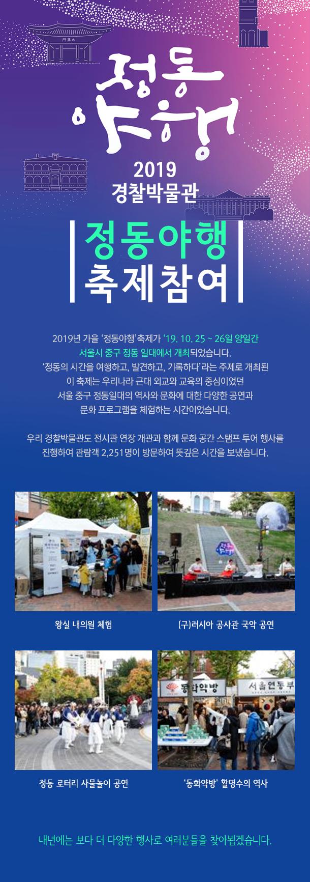 경찰박물관 정동야행 행사 후기